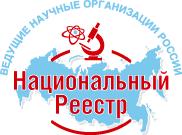 Национальный реестр «Ведущие научные организации России»
